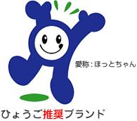 兵庫県認証食品-ほっとちゃん